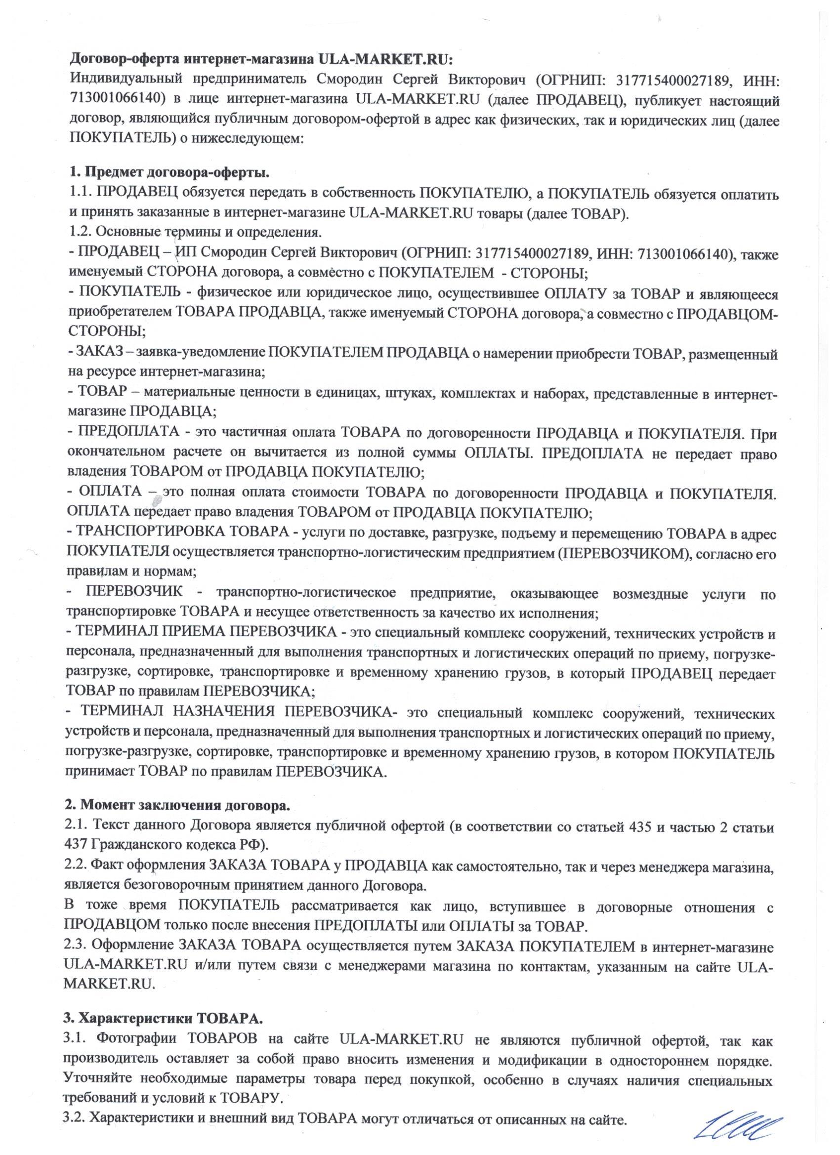fb9b31a1efef1 Новости · Отзывы · Договор оферты